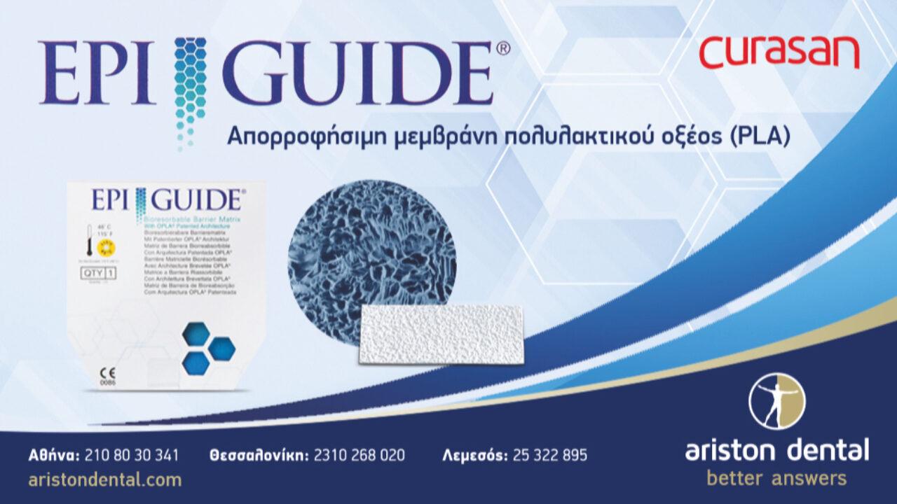 Epi-Guide: Aπορροφήσιµη µεµβράνη με τρισδιάστατη κατασκευή!