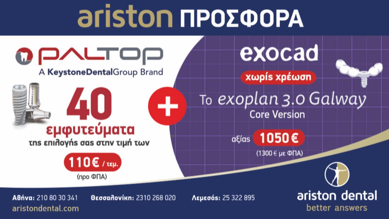 Ariston Προσφορά: Με 40 εμφυτεύματα αποκτήστε χωρίς χρέωση το Exoplan 3.0 Galway