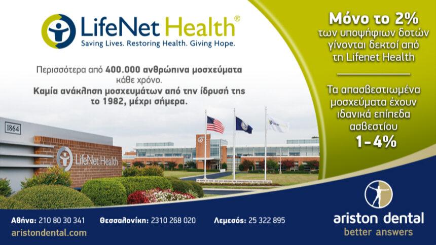 Lifenet Health – Η αξιόπιστη τράπεζα ιστών!