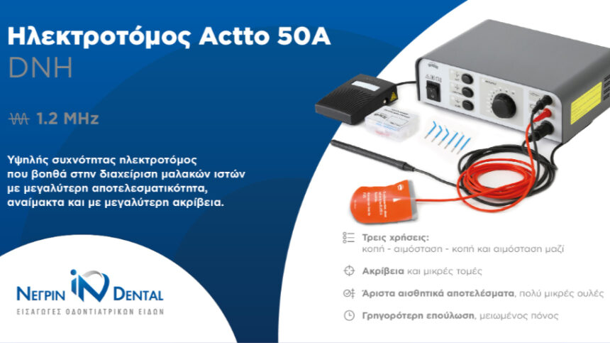 Αποτελεσματικότητα με τον ηλεκτροτόμο Actto 50A | ΝΕΓΡΙΝ ΙΝ Dental