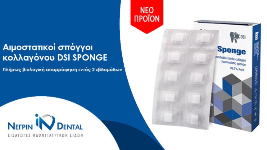 Αιμοστατικοί σπόγγοι κολλαγόνου DSI | ΝΕΓΡΙΝ ΙΝ Dental