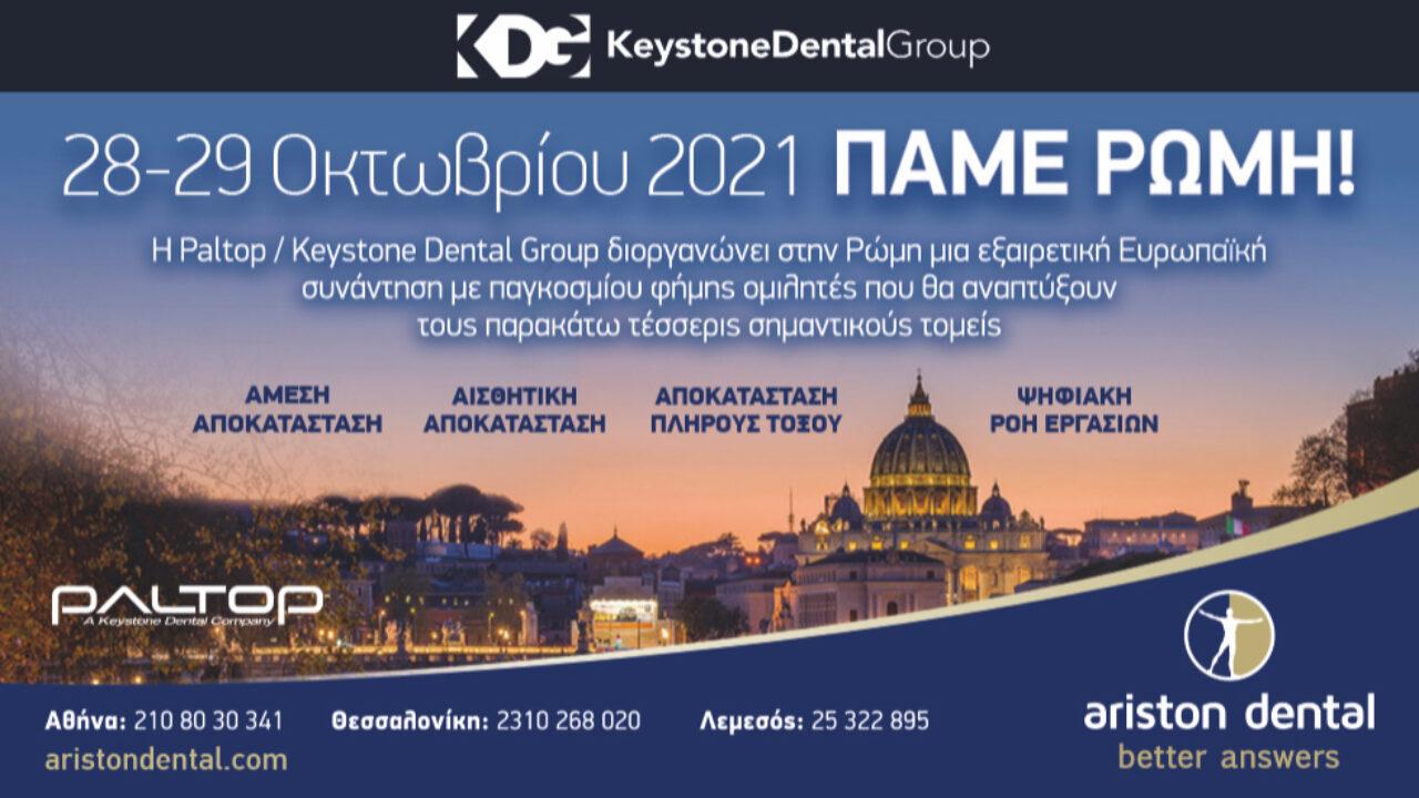 28-29 Οκτωβρίου - Πάμε Ρώμη!