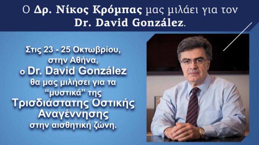 Ο Δρ. Νίκος Κρόμπας μας μιλάει για τον Dr. David González