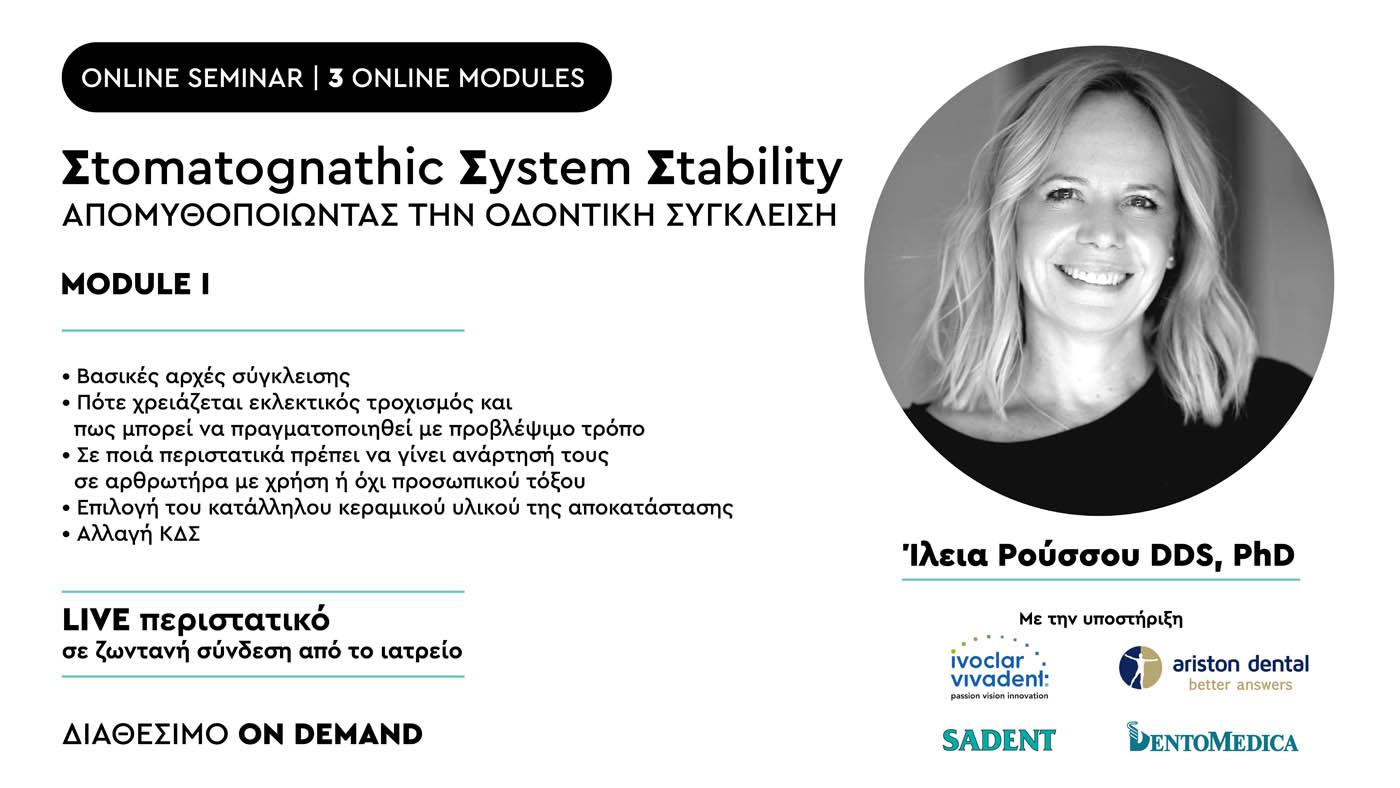 Σtomatognathic Σystem Σtability, Απομυθοποιώντας την Οδοντική Σύγκλειση - Module I