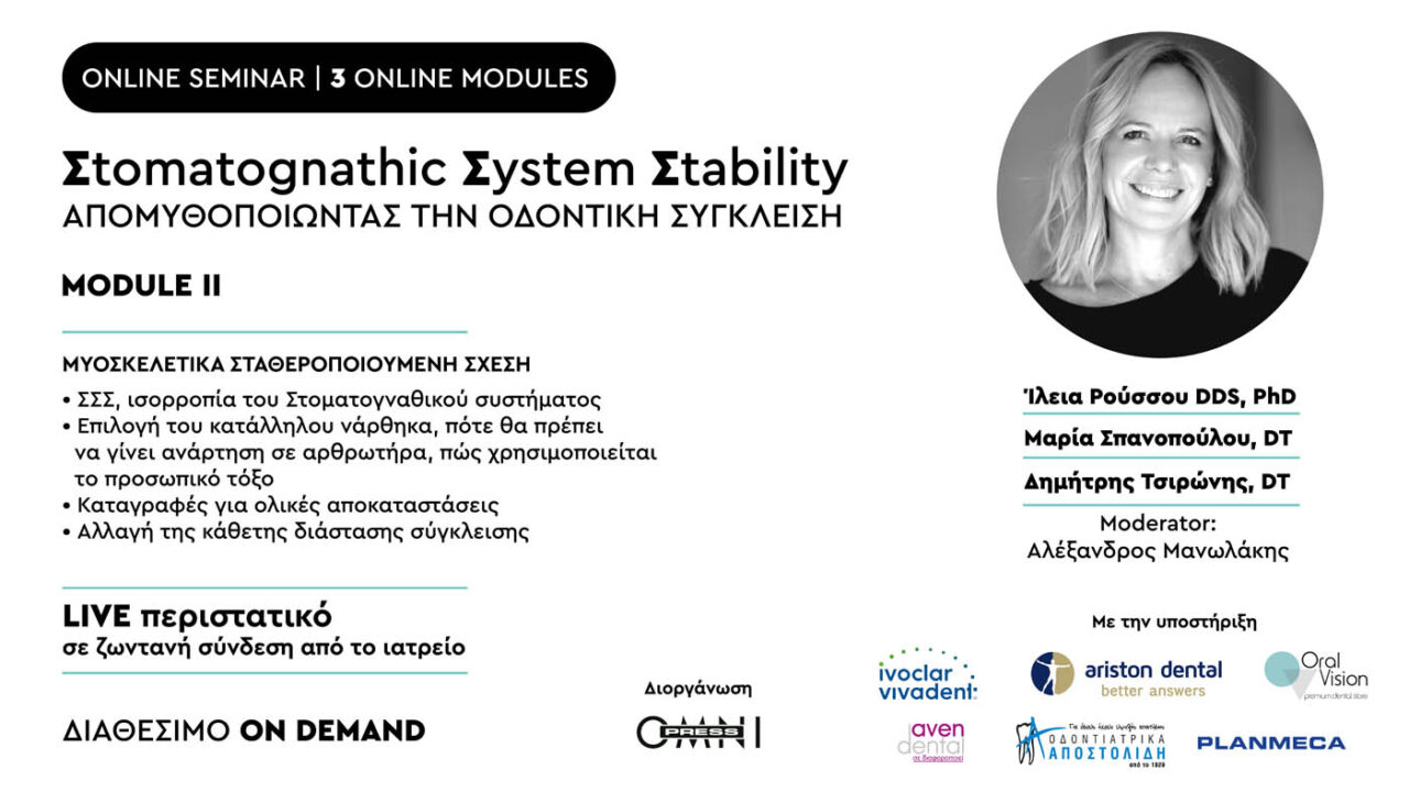 Σtomatognathic Σystem Σtability, Απομυθοποιώντας την Οδοντική Σύγκλειση - Module II