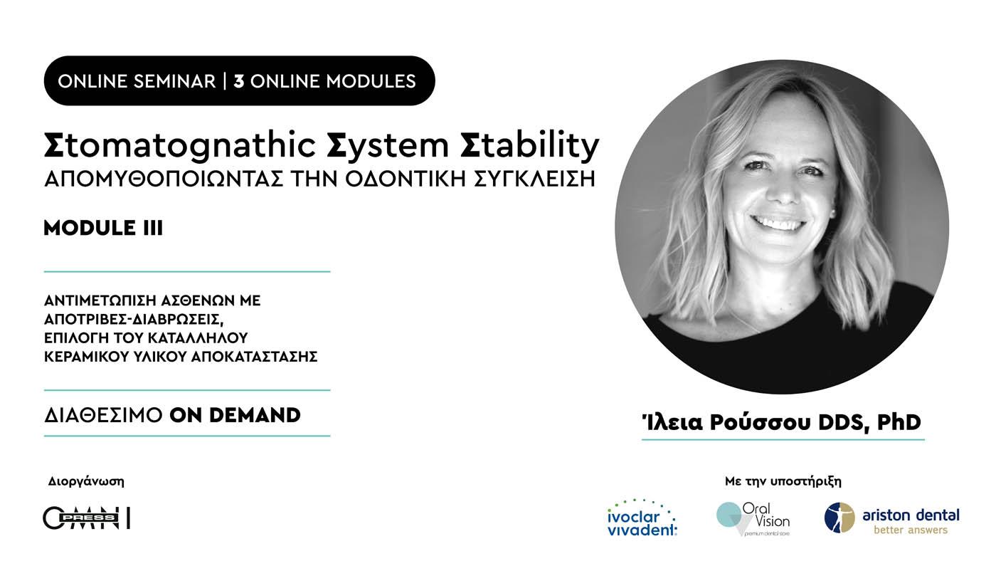 Σtomatognathic Σystem Σtability, Απομυθοποιώντας την Οδοντική Σύγκλειση - Module III