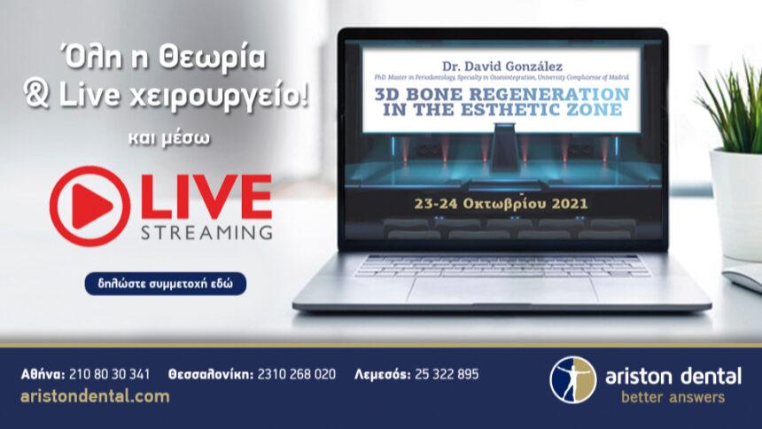 Όλη η θεωρία & Live Χειρουργείο! ... και μέσω Live Streaming!