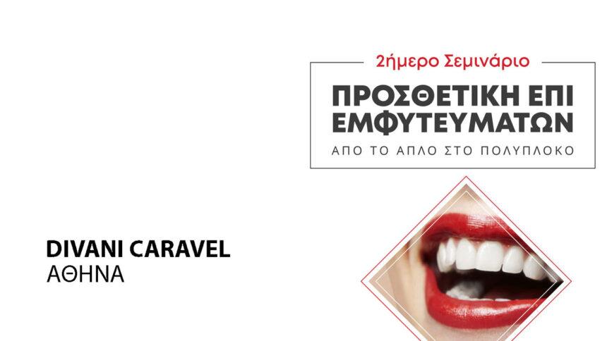 2ήμερο Σεμινάριο Προσθετική επί Εμφυτευμάτων - Από το απλό στο πολύπλοκο (Αθήνα)