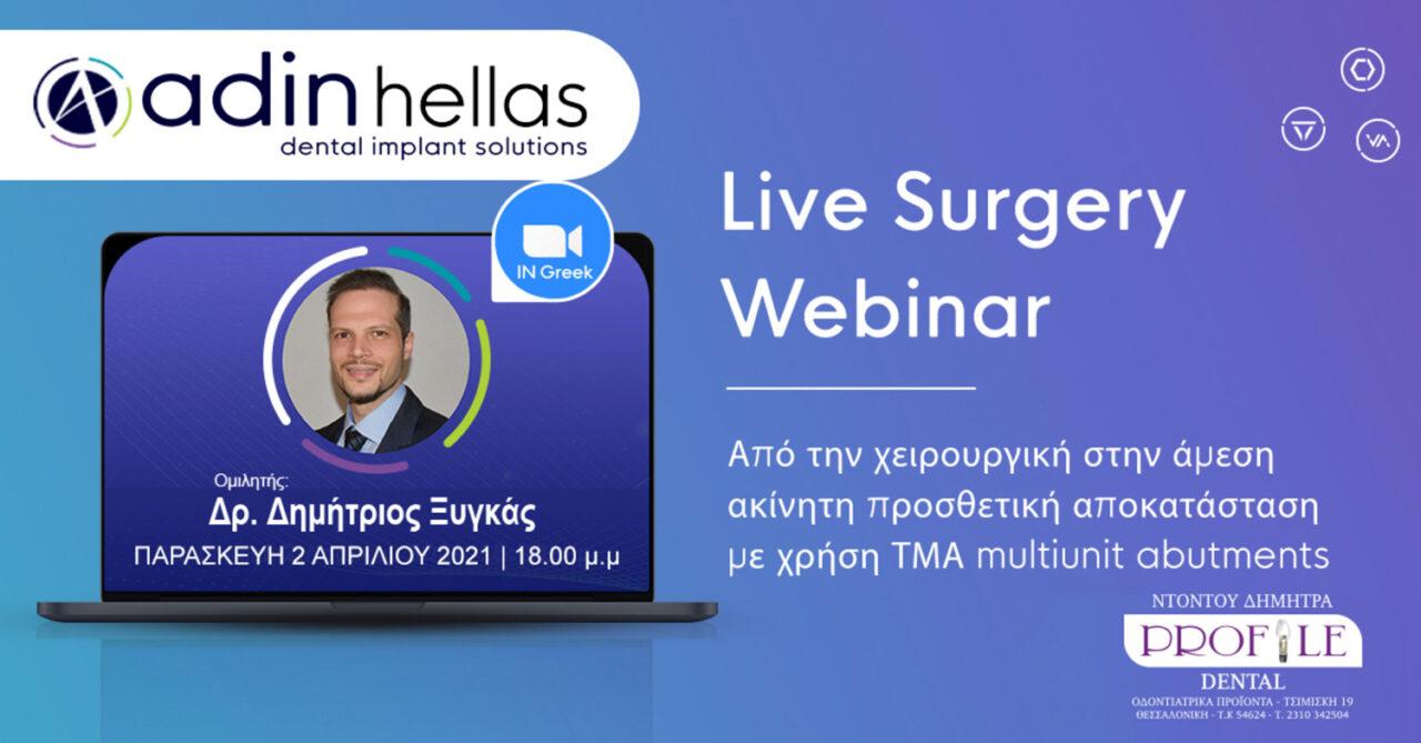 Από την χειρουργική στην άμεση προσθετική αποκατάσταση με χρήση ΤΜΑ multiunit abutments.