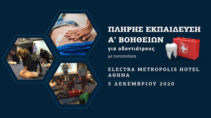 Πλήρης εκπαίδευση Α' βοηθειών για οδοντιάτρους με πιστοποίηση (Αθήνα)