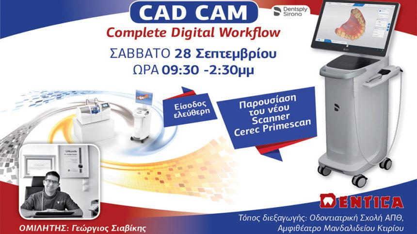 Παρουσίαση του ΝΕΟΥ Ενδοστοματικού Scanner CEREC Primescan στη Θεσσαλονίκη!