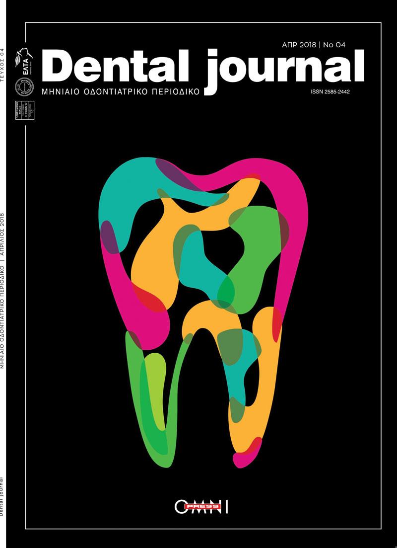Dental Journal Απριλιος 2018