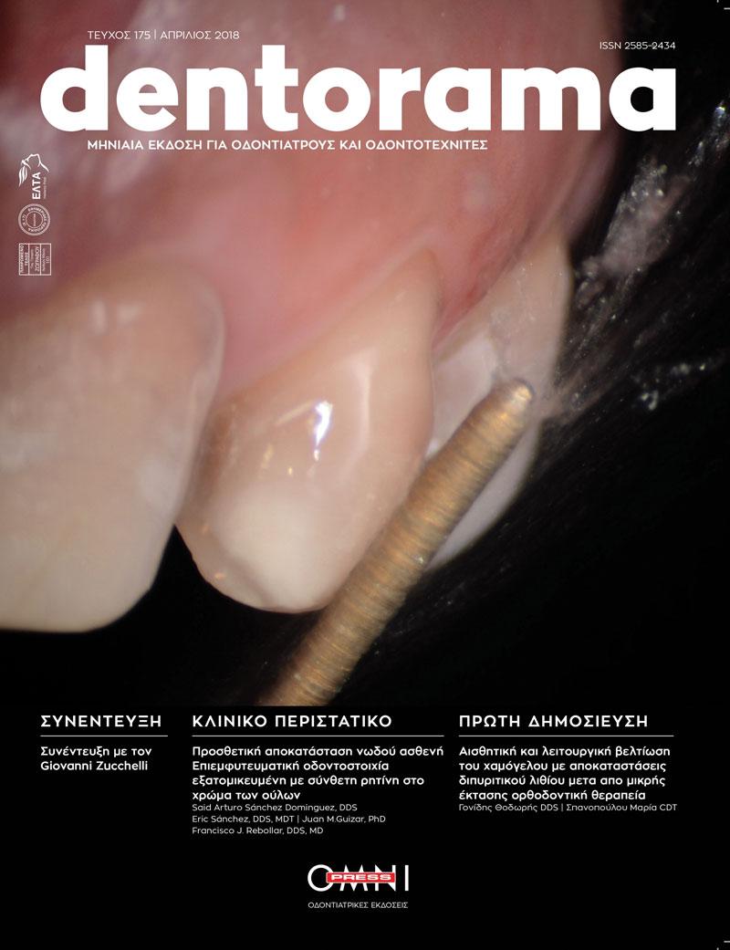 Dentorama Απριλιος 2018