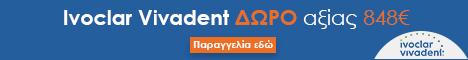 Με αγορά ρητινών Ivoclar Vivadent αξίας 600€ παίρνετε Δώρο συσκευή φωτοπολυμερισμού αξίας 848€