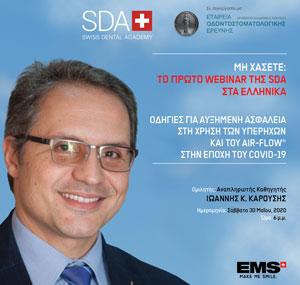 EMS e-events: To πρώτο Webinar της SWISS DENTAL ACADEMY -SDA- στα ελληνικά!
