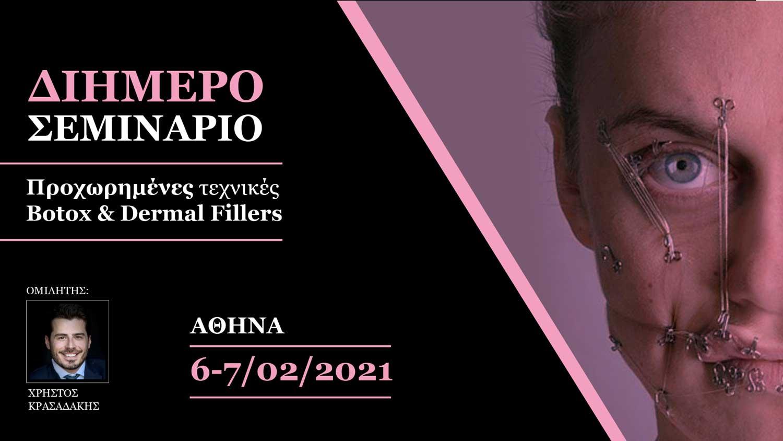 2ήμερο Σεμινάριο - Προχωρημένες τεχνικές Botox - Fillers (Αθήνα)
