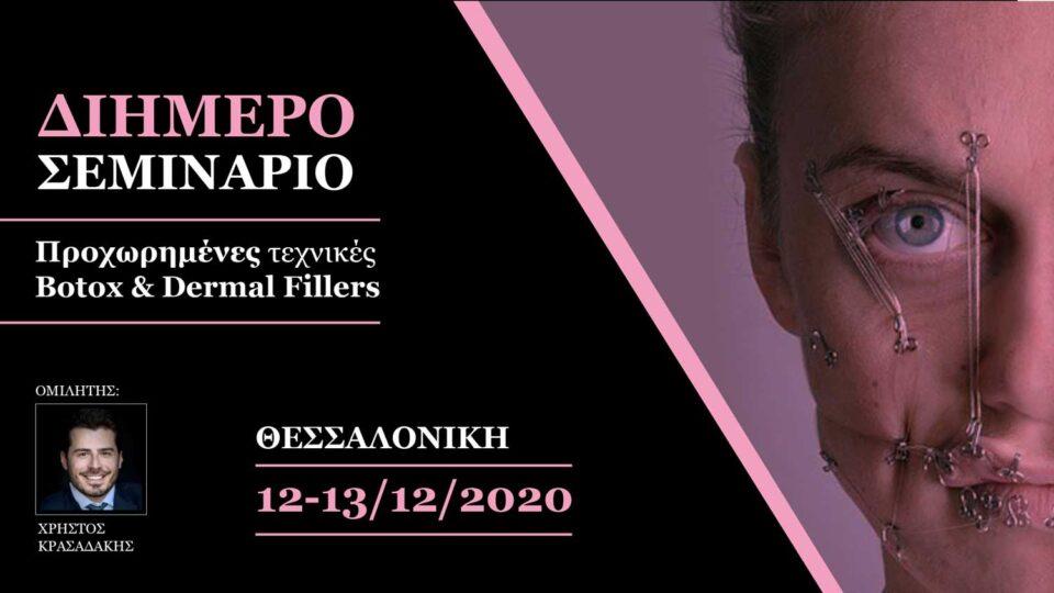 2ήμερο Σεμινάριο - Προχωρημένες τεχνικές Botox - Fillers (Θεσσαλονίκη)
