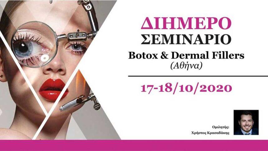 17-18 Οκτωβρίου, ΑΘΗΝΑ: 2ήμερο Πρακτικό Σεμινάριο Botox & Dermal Fillers