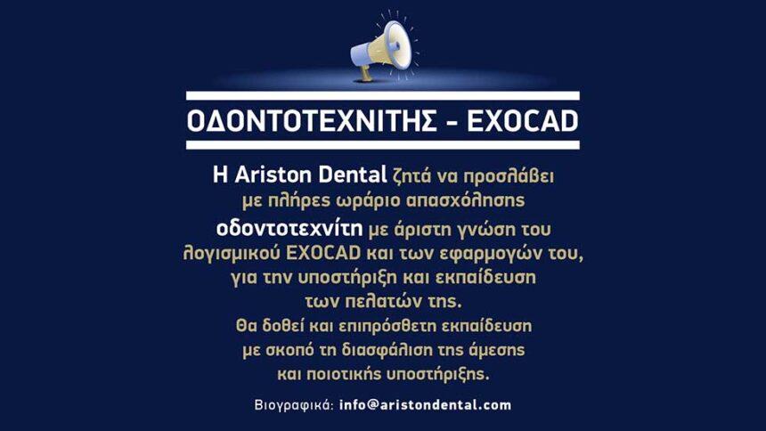 ΟΔΟΝΤΟΤΕΧΝΙΤΗΣ - EXOCAD