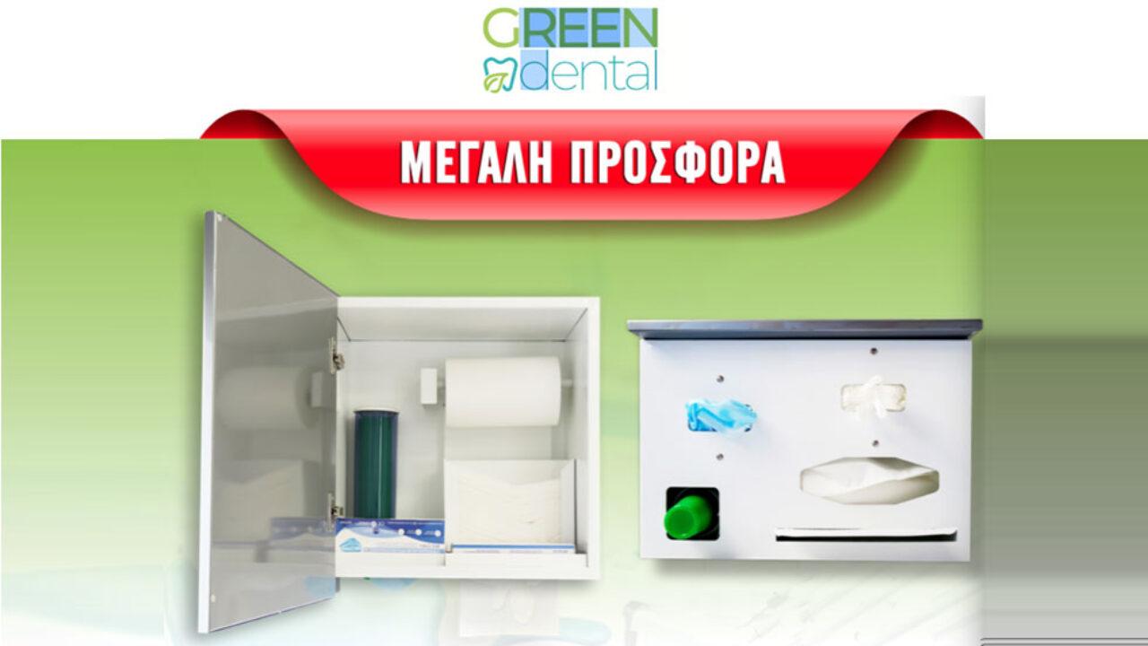 Green Dental - Όλα σε ένα, με την εργαλειοθήκη-διανομέα 5 θέσεων