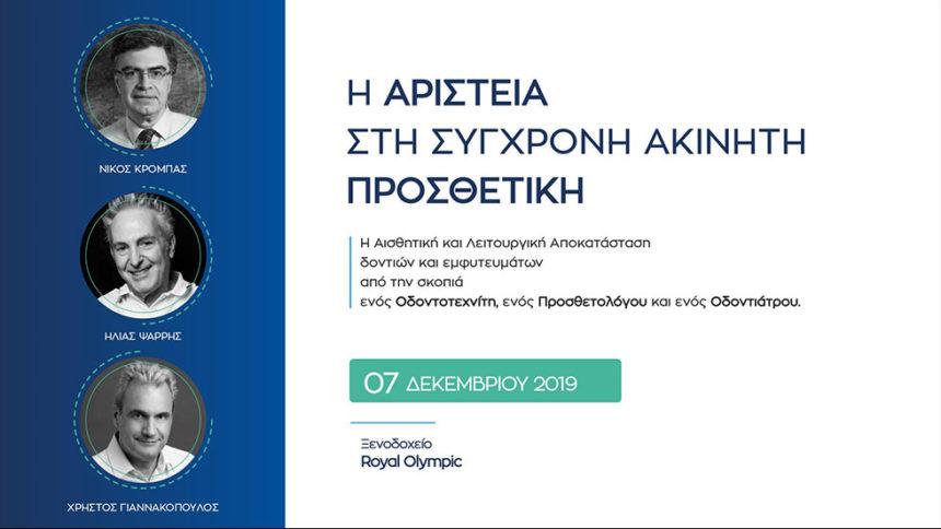 7/12/2019: Συνέδριο Προσθετικής