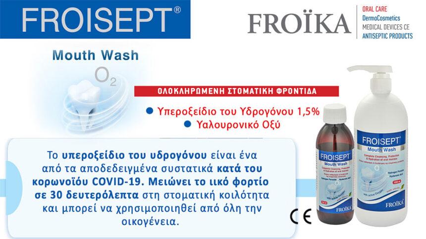 FROISEPT mouth Wash - Η ολοκληρωμένη στοματική φροντίδα