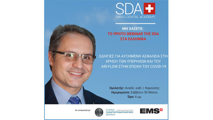 EMS e-events: To πρώτο Webinar της SWISS DENTAL ACADEMY -SDA- στα ελληνικά!