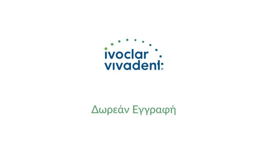 "Ivoclar Vivadent: Διαδικτυακό σεμινάριο""Κλινικός οδηγός για όψεις ρητίνης"""