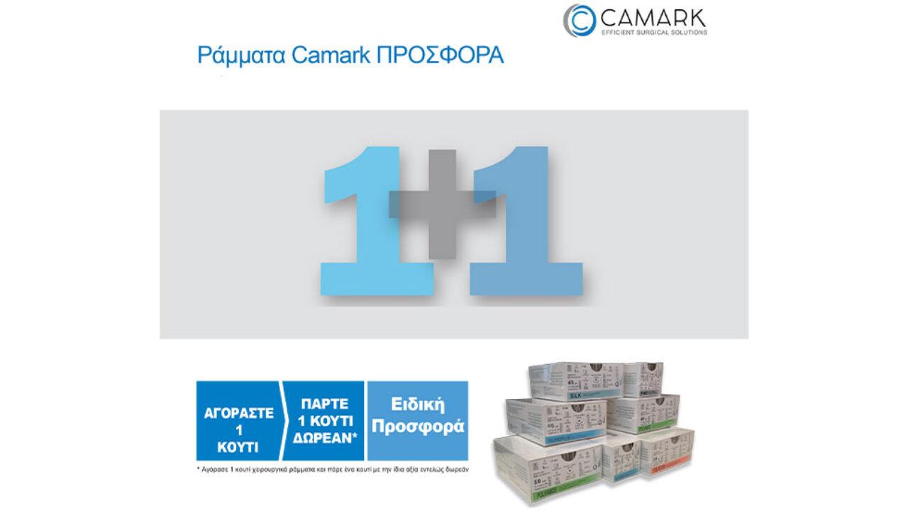 Ράμματα Camark ΠΡΟΣΦΟΡΑ 1+1 - Η προσφορά παρατείνεται ως τις 7/12/2020