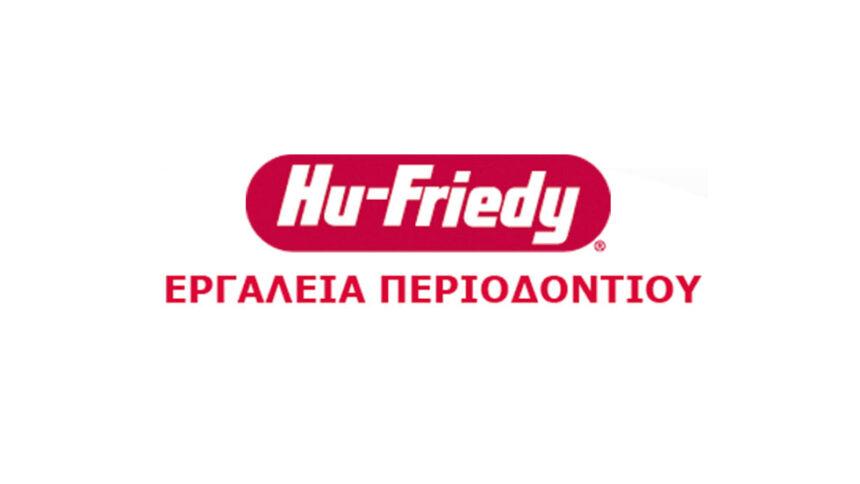 2 Εργαλεία Περιοδοντίου Hu-Friedy στην τιμή του ενός από 29/06 - έως 03/07