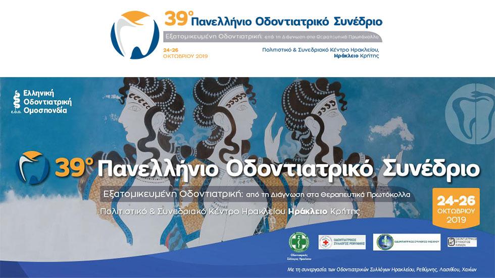 ΚΡΗΤΗ, 24-26 Οκτωβρίου: Το ετήσιο ραντεβού των ελλήνων οδοντιάτρων στο 39ο ΠΟΣ
