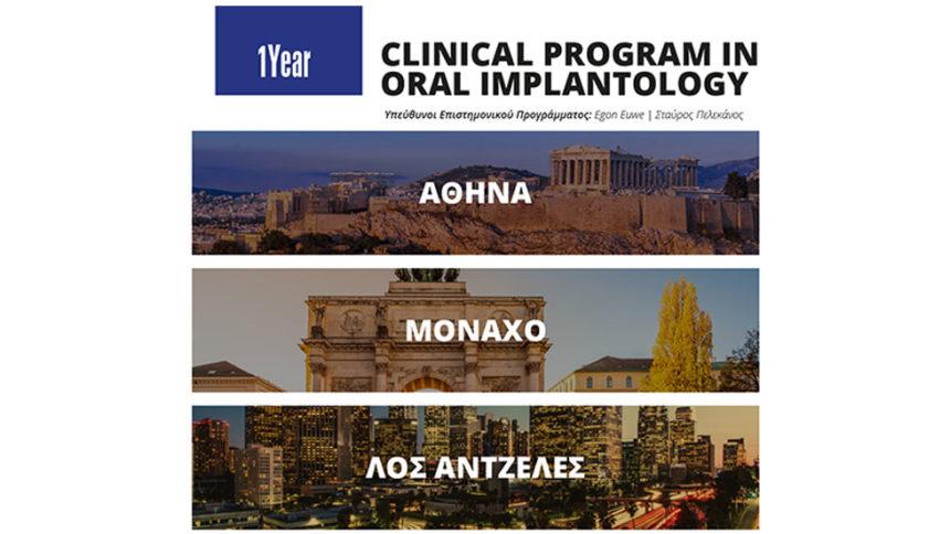 1 Year Clinical Program in Oral Implantology με δυνατότητα εκπαίδευσης στο Los Angeles για πρώτη φορά