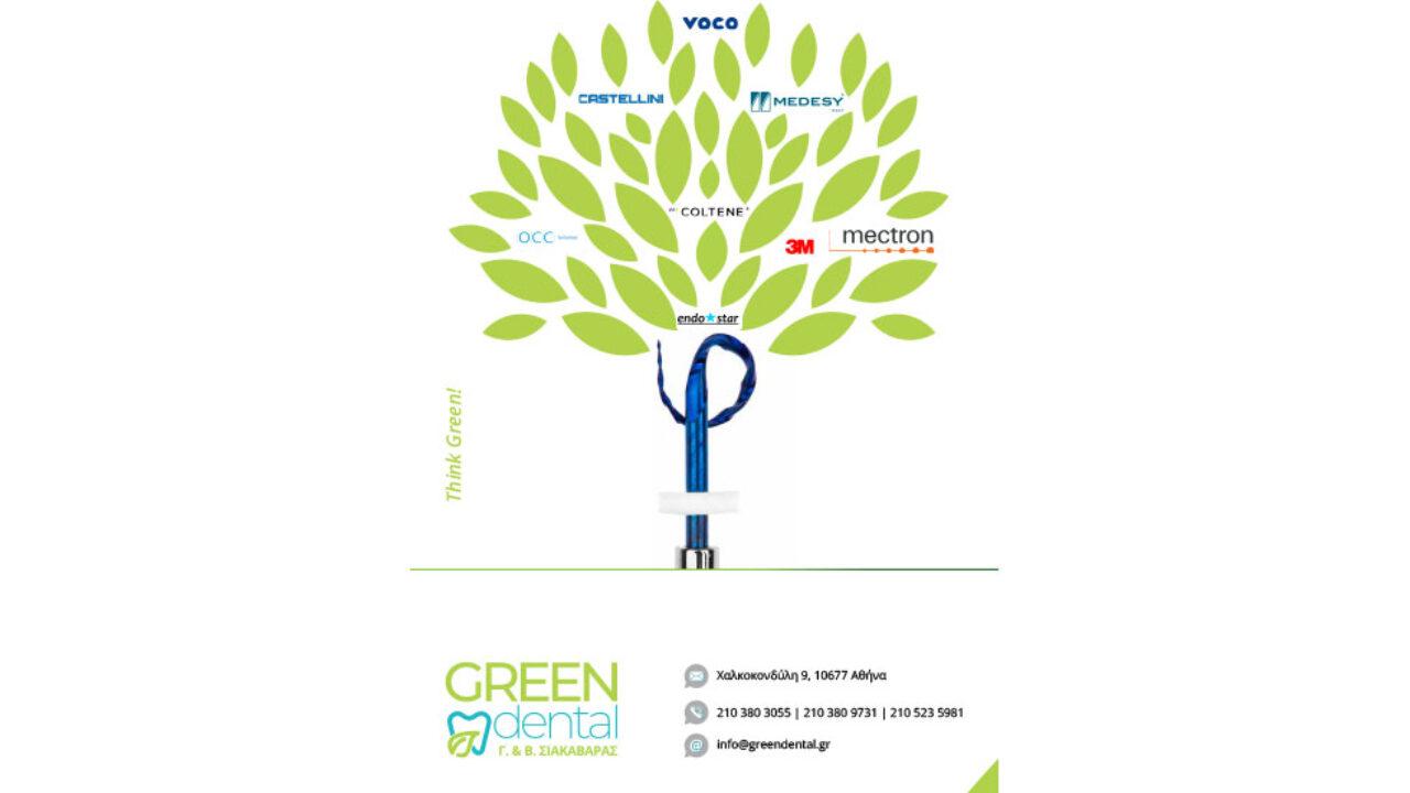 Think Green και στα οδοντιατρικά!
