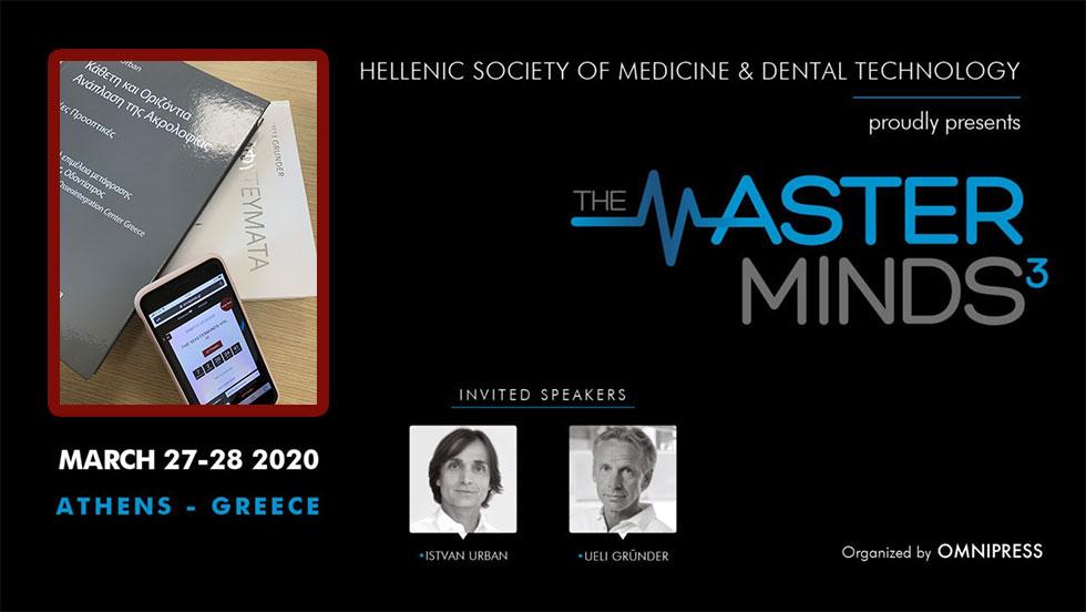 The Master Minds ★★★: Oι προσφορές που ισχύουν για την συμμετοχή στο συνέδριο