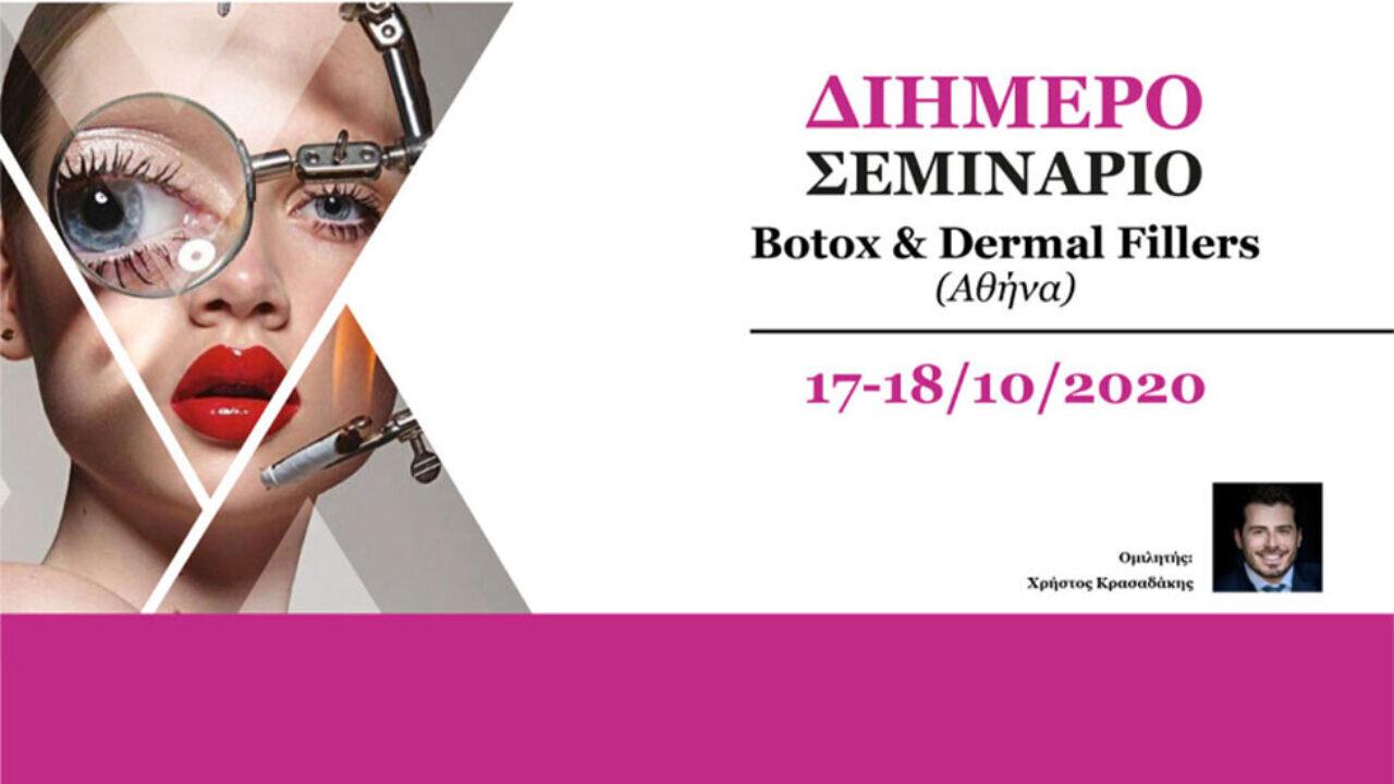 Διήμερο Σεμινάριο Botox & Dermal Fillers - Aθήνα 17-18/10/2020