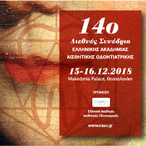 14ο Διεθνές Συνέδριο Ελληνικής Ακαδημίας Αισθητικής Οδοντιατρικής,15-16 Δεκεμβρίου, Θεσσαλονίκη