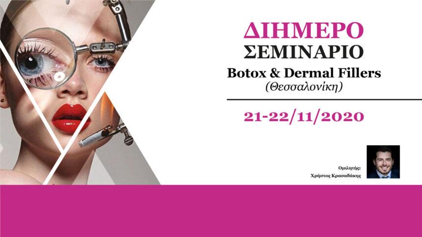 2ήμερο Σεμινάριο Botox & Dermal Fillers (Θεσσαλονίκη)