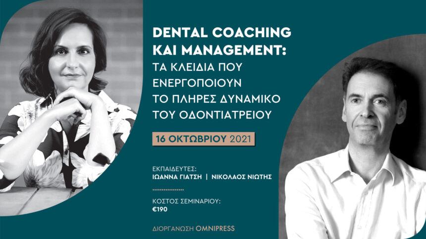 Dental Coaching & Management - Τα κλειδιά που ενεργοποιούν το πλήρες δυναμικό του Οδοντιατρείου