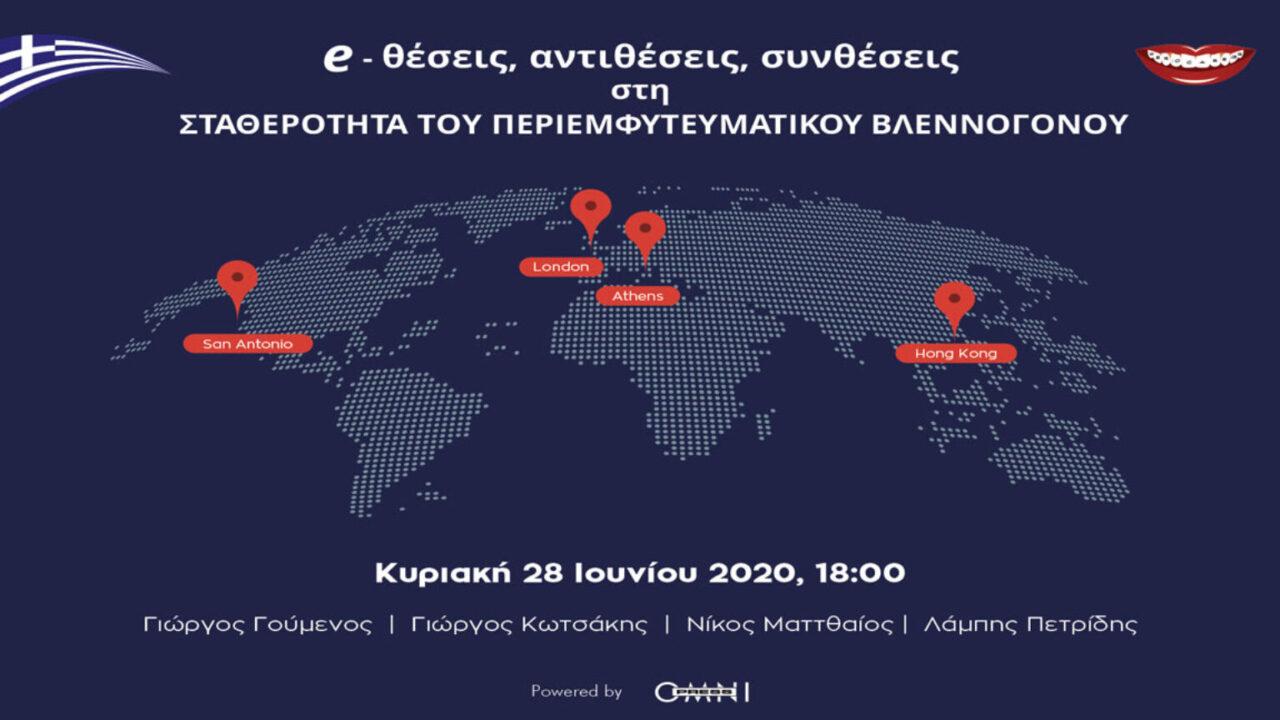 Το απόλυτα ελληνικό οδοντιατρικό webinar: 28/06/2020