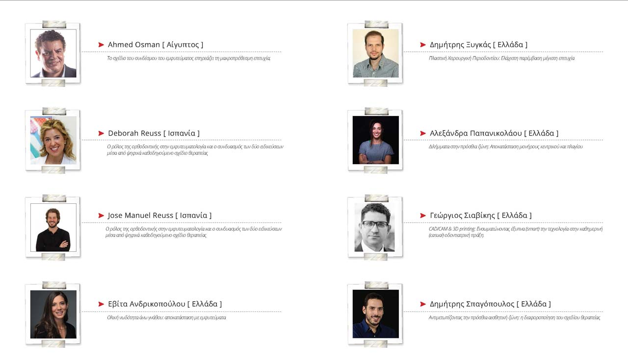 Upcoming Faces - Οι ανερχόμενοι οδοντίατροι του SCDΣΙΙ