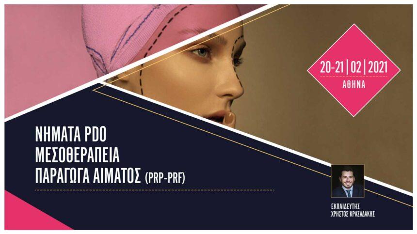 2ήμερο σεμινάριο Νήματα PDO / Μεσοθεραπεία / Παράγωγα αίματος PRP-PRF (Αθήνα)