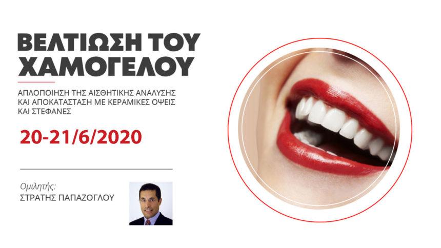 Βελτίωση του χαμόγελου: Απλοποίηση της αισθητικής ανάλυσης και αποκατάσταση με κεραμικές όψεις και στεφάνες